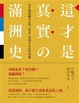 Cover of 這才是真實の滿洲史