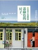 Cover of 蓋綠色的房子