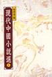 Cover of 現代中國小說選二