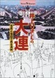 Cover of 井上ひさしの大連―写真と地図で見る満州