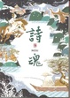 Cover of 詩魂