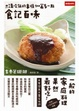 Cover of 食記百味