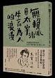 Cover of 無賴派太宰治生而為人的浪漫