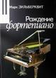 Cover of Рождение фортепиано