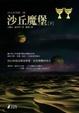 Cover of 沙丘魔堡(下)