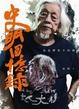Cover of 史明回憶錄