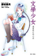 Cover of 文學少女 01