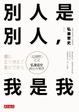 Cover of 別人是別人,我是我:《島耕作》之父弘兼憲史的生存美學