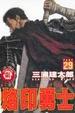 Cover of 烙印勇士 29