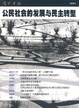 Cover of 当代评论 01 2011/10