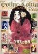 Cover of ゴシック&ロリータバイブル 18