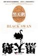 Cover of 黑天鹅