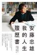 Cover of 安藤忠雄 我的人生履歷書