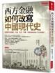 Cover of 西方金融如何改寫中國現代史