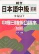 Cover of 綜合日本語中級