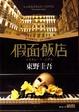 Cover of 假面飯店