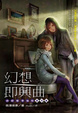 Cover of 幻想即興曲