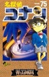 Cover of Detective Conan 75
