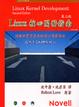 Cover of Linux 核心開發指南, 2/e