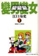 Cover of 變男變女.變變變(1)