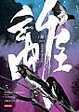 Cover of 離