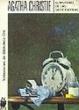 Cover of El misterio de las siete esferas