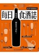 Cover of 每日食酒誌
