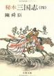 Cover of 秘本三国志 (4)