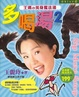 Cover of 多喝湯