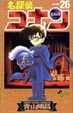 Cover of 名探偵コナン #26