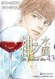 Cover of 神之水滴 43