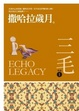 Cover of 撒哈拉歲月