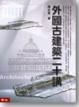 Cover of 外國古建築二十講