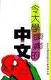 Cover of 令大學頭痛的中文