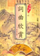 Cover of 詞曲欣賞