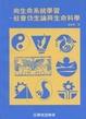 Cover of 向生命系統學習