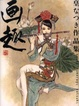 Cover of 画趣