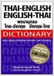 Cover of Thai-English English-Thai Dictionary for Non-Thai Speakers, Revised Edition