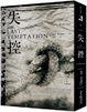 Cover of 失控