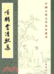 Cover of 重輯李清照集