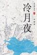 Cover of 怪談精選集卷三:冷月夜