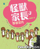 Cover of 怪獸家長 3