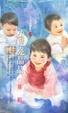 Cover of 小鬼亮晶晶