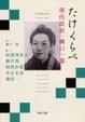 Cover of たけくらべ