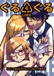 Cover of ぐる☆ぐる TRIANGLE STRUGGLE 4