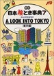 Cover of A Look into Tokyo