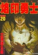 Cover of 烙印勇士 20