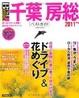 Cover of 千葉房総ベストガイド 2011年版