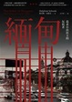 Cover of 緬甸