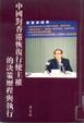 Cover of 中國對香港恢復行使主權的決策歷程與執行